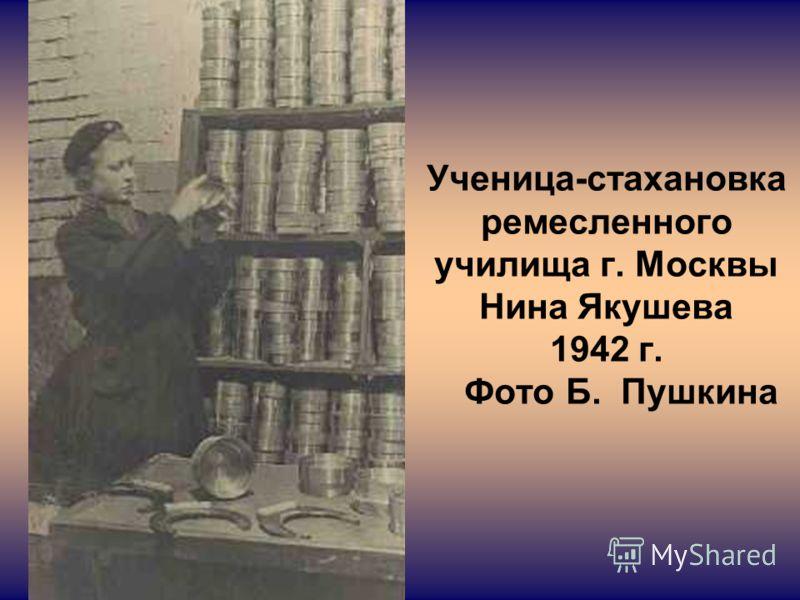 Ученица-стахановка ремесленного училища г. Москвы Нина Якушева 1942 г. Фото Б. Пушкина