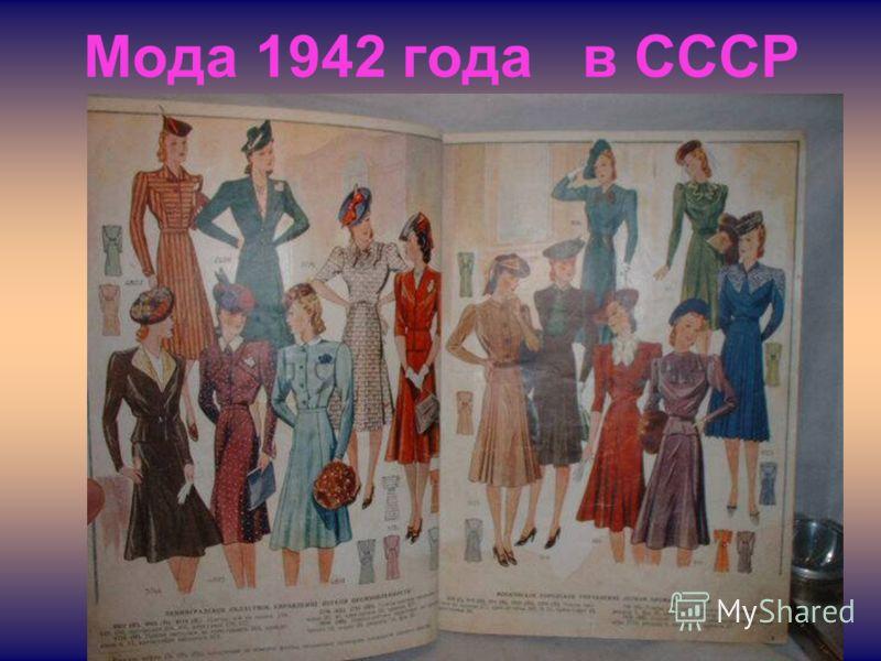 Мода 1942 года в СССР