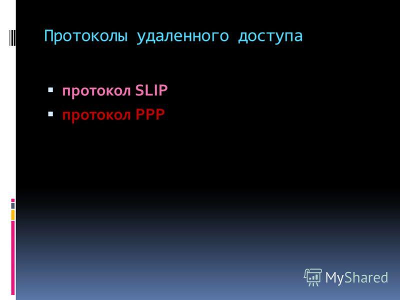 Протоколы удаленного доступа протокол SLIP протокол РРР