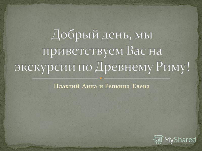 Плахтий Анна и Репкина Елена