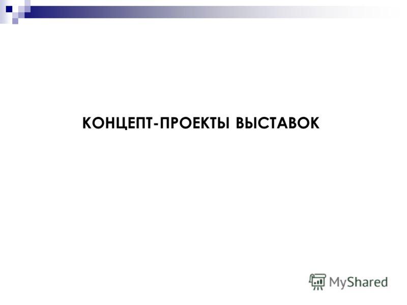 КОНЦЕПТ-ПРОЕКТЫ ВЫСТАВОК