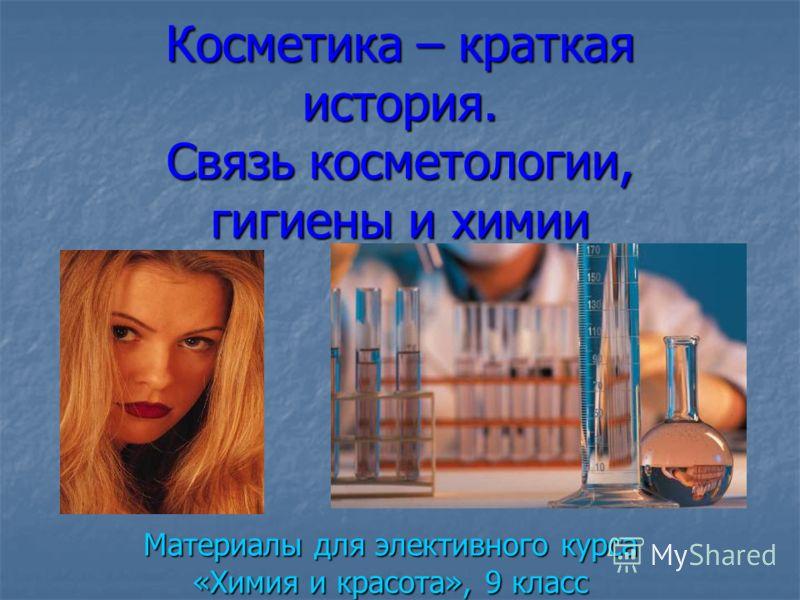 Презентация химия в косметики
