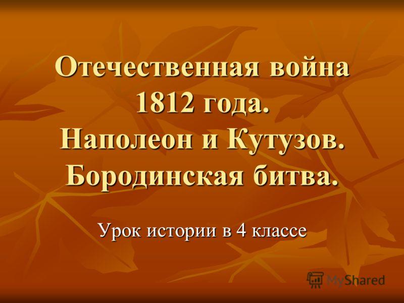 Отечественная война 1812 года. Наполеон и Кутузов. Бородинская битва. Урок истории в 4 классе