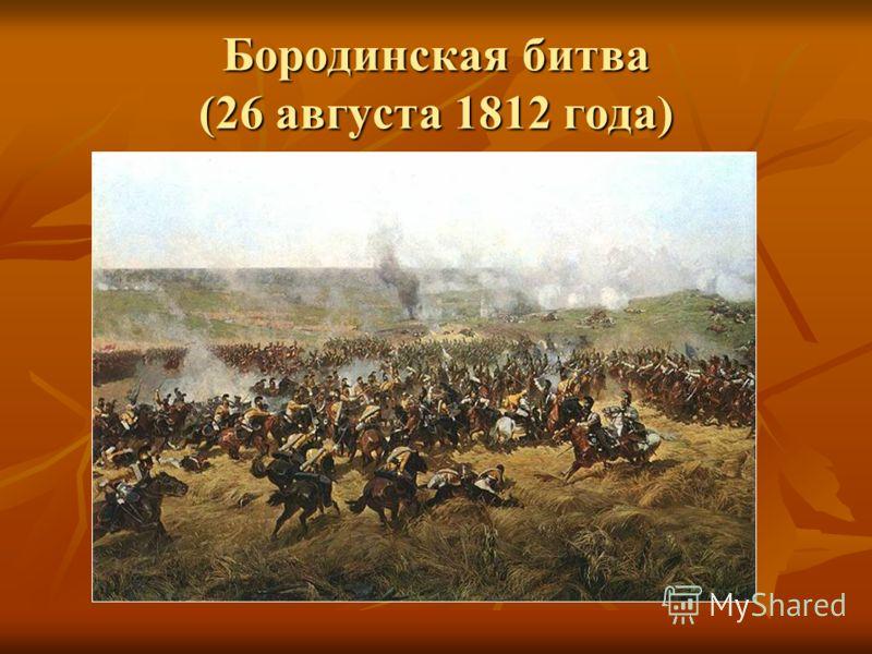 Бородинская битва (26 августа 1812 года)