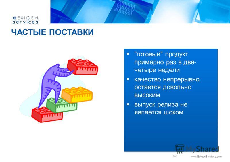 10 www.ExigenServices.com