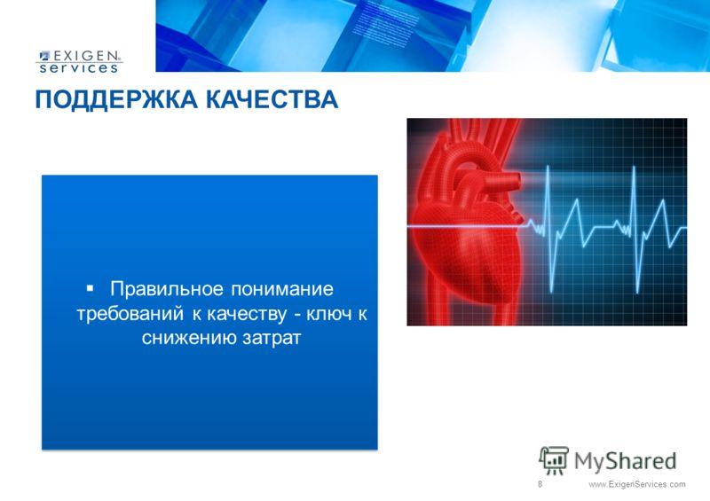 8 www.ExigenServices.com Правильное понимание требований к качеству - ключ к снижению затрат ПОДДЕРЖКА КАЧЕСТВА