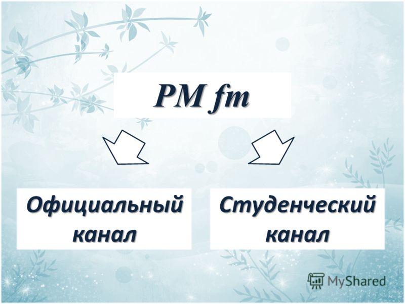 PM fm Официальный канал Студенческий канал