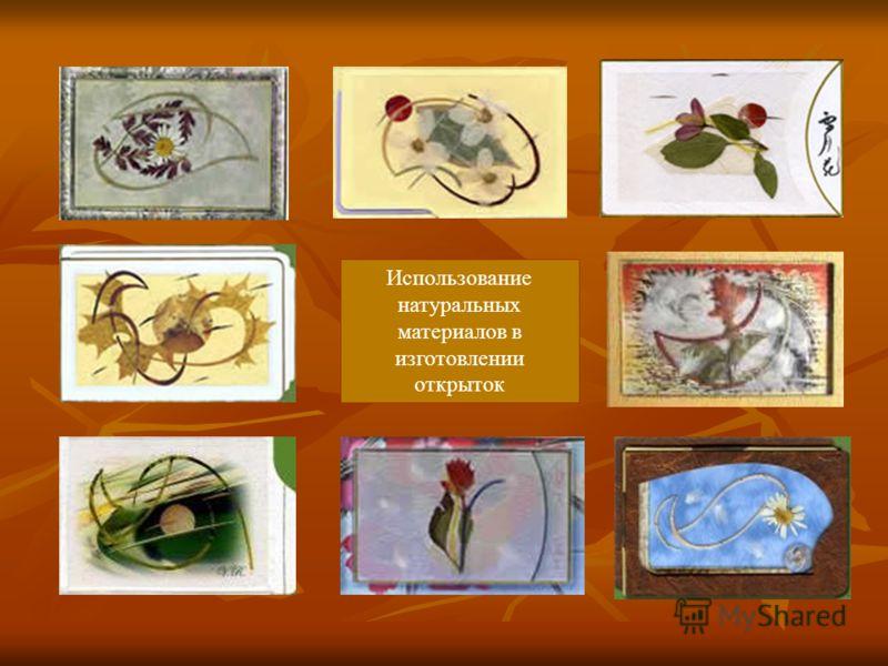 Использование натуральных материалов в изготовлении открыток