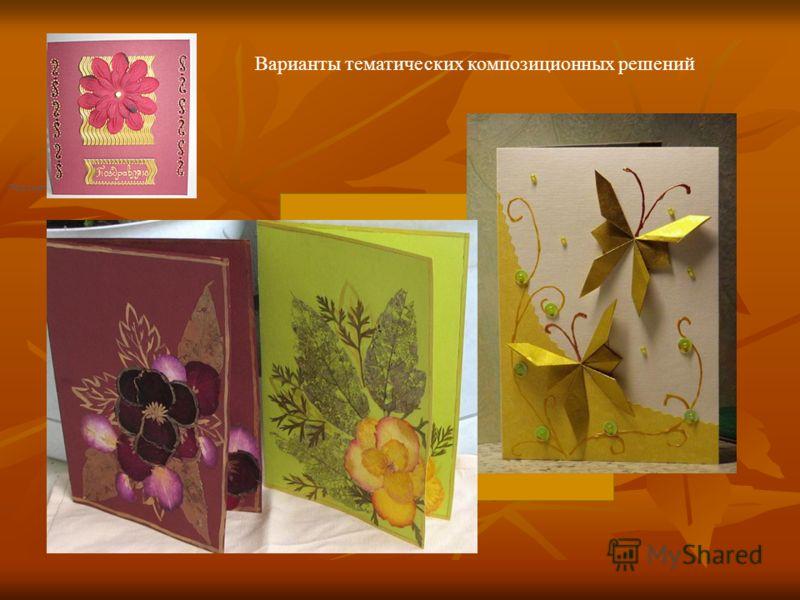 Варианты тематических композиционных решений Просмотров 0/74