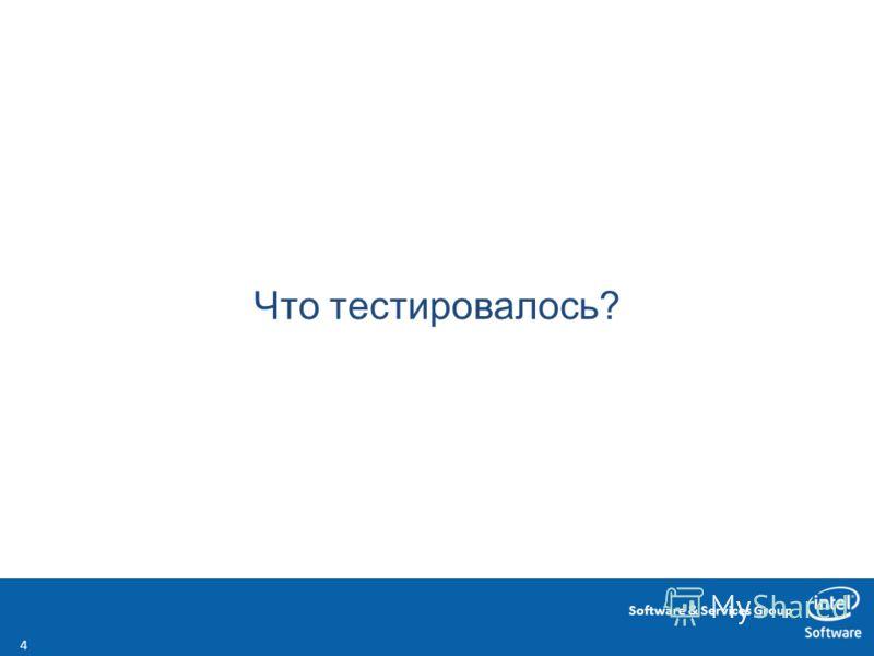Software & Services Group Что тестировалось? 4