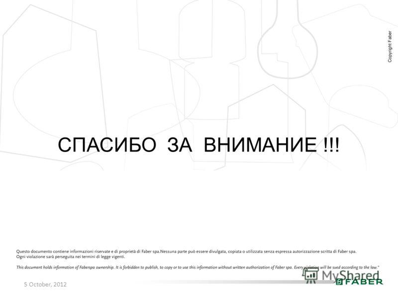 24 July, 2012 СПАСИБО ЗА ВНИМАНИЕ !!!