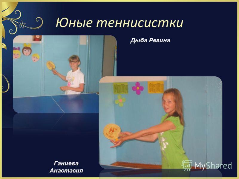Юные теннисистки Дыба Регина Ганиева Анастасия