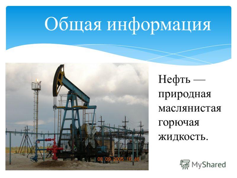 Нефть природная маслянистая горючая жидкость. Общая информация