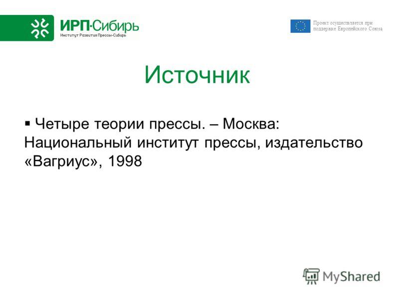 Проект осуществляется при поддержке Европейского Союза Источник Четыре теории прессы. – Москва: Национальный институт прессы, издательство «Вагриус», 1998