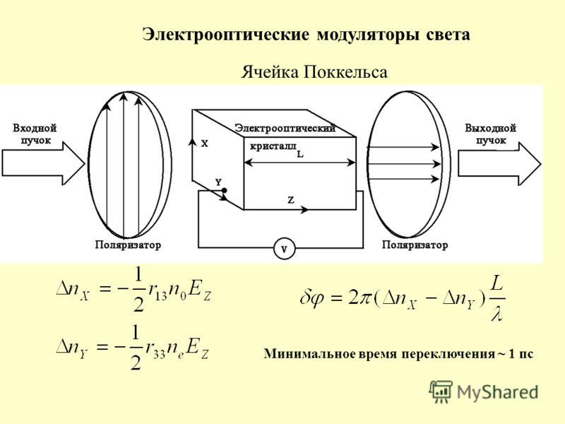 Электрооптические модуляторы света Ячейка Поккельса Минимальное время переключения ~ 1 пс