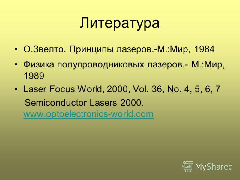 Литература О.Звелто. Принципы лазеров.-М.:Мир, 1984 Физика полупроводниковых лазеров.- М.:Мир, 1989 Laser Focus World, 2000, Vol. 36, No. 4, 5, 6, 7 Semiconductor Lasers 2000. www.optoelectronics-world.com www.optoelectronics-world.com