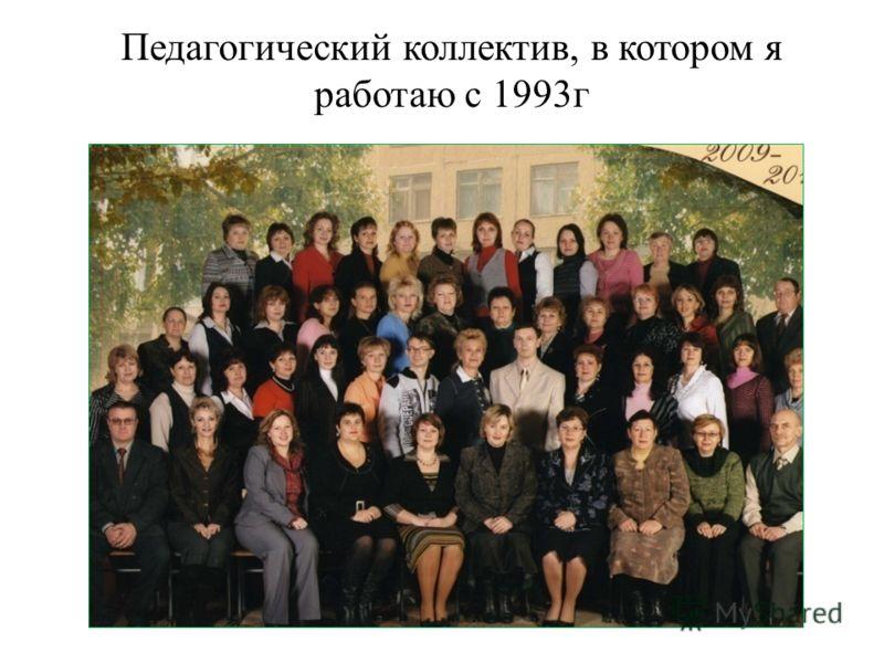 Педагогический коллектив, в котором я работаю с 1993г