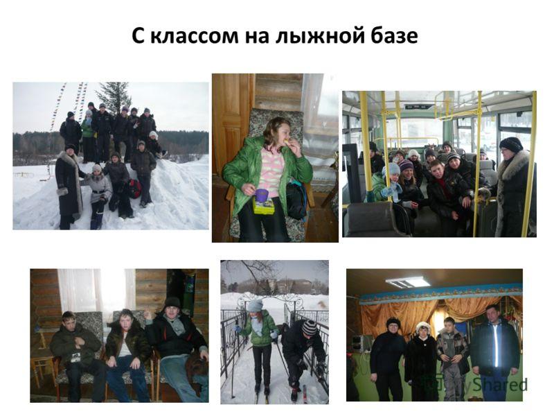 С классом на лыжной базе