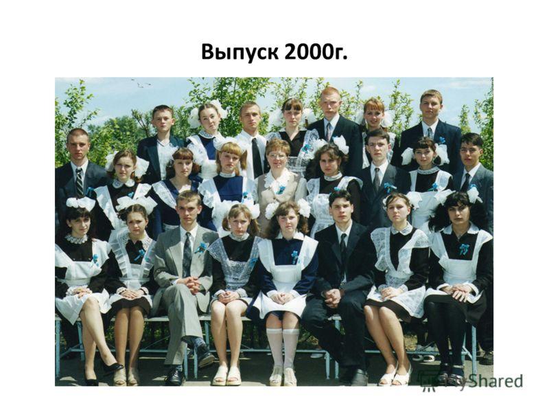 Выпуск 2000г.