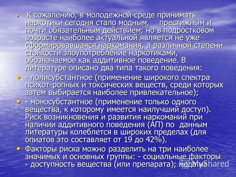 Наркомания среди молодежи Среди причин, по которым наркотики так легко прижились в России безусловно самыми вескими являются следующие: Среди причин, по которым наркотики так легко прижились в России безусловно самыми вескими являются следующие: 1) Р