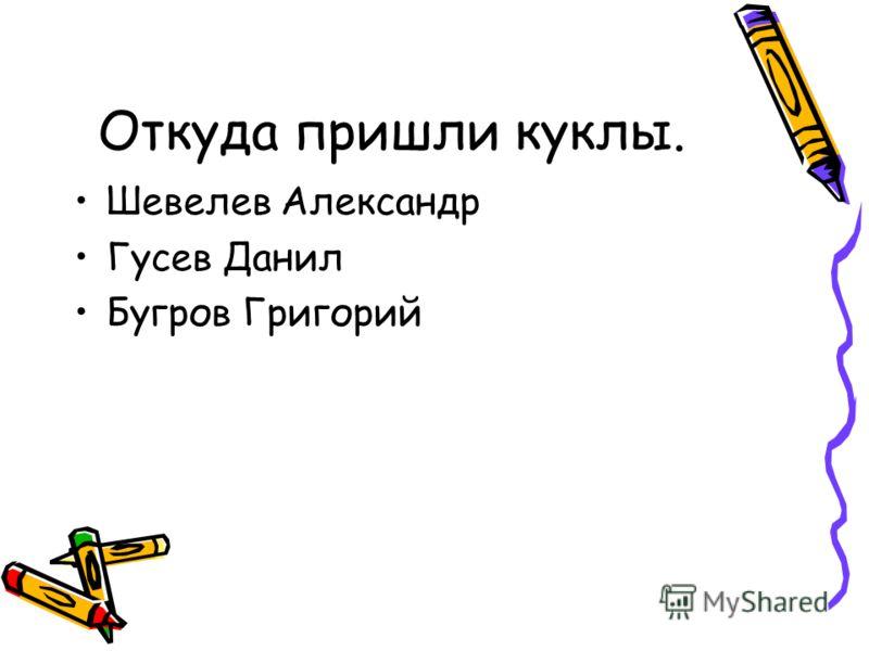 Откуда пришли куклы. Шевелев Александр Гусев Данил Бугров Григорий
