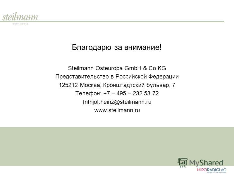 Благодарю за внимание! Steilmann Osteuropa GmbH & Co KG Представительство в Российской Федерации 125212 Москва, Кронштадтский бульвар, 7 Телефон: +7 – 495 – 232 53 72 frithjof.heinz@steilmann.ru www.steilmann.ru