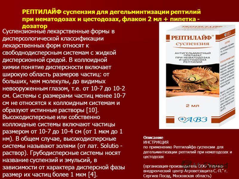 РЕПТИЛАЙФ суспензия для дегельминтизации рептилий при нематодозах и цестодозах, флакон 2 мл + пипетка - дозатор Описание ИНСТРУКЦИЯ по применению Рептилайфа суспензии для дегельминтизации рептилий при нематодозах и цестодозах (организация-производите