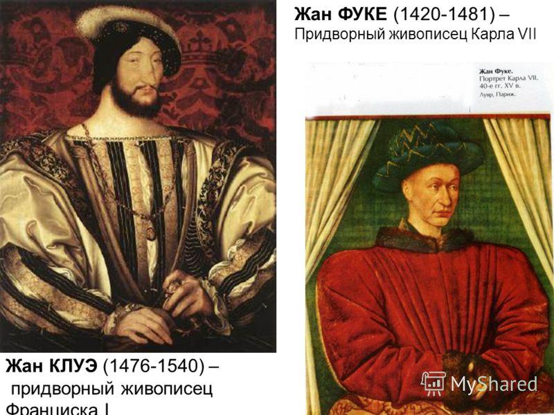 Жан ФУКЕ (1420-1481) – Придворный живописец Карла VII Жан КЛУЭ (1476-1540) – придворный живописец Франциска I