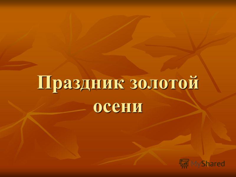 Праздник золотой осени
