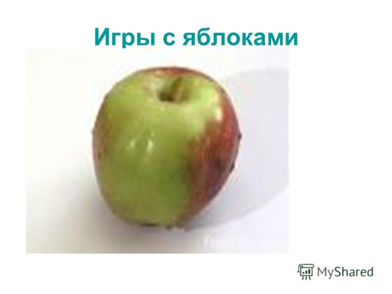 Игры с яблоками