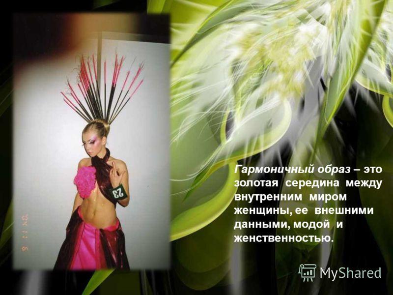 Гармоничный образ – это золотая середина между внутренним миром женщины, ее внешними данными, модой и женственностью.
