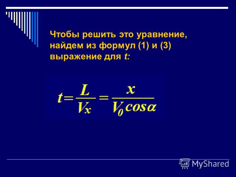 Чтобы решить это уравнение, найдем из формул (1) и (3) выражение для t: