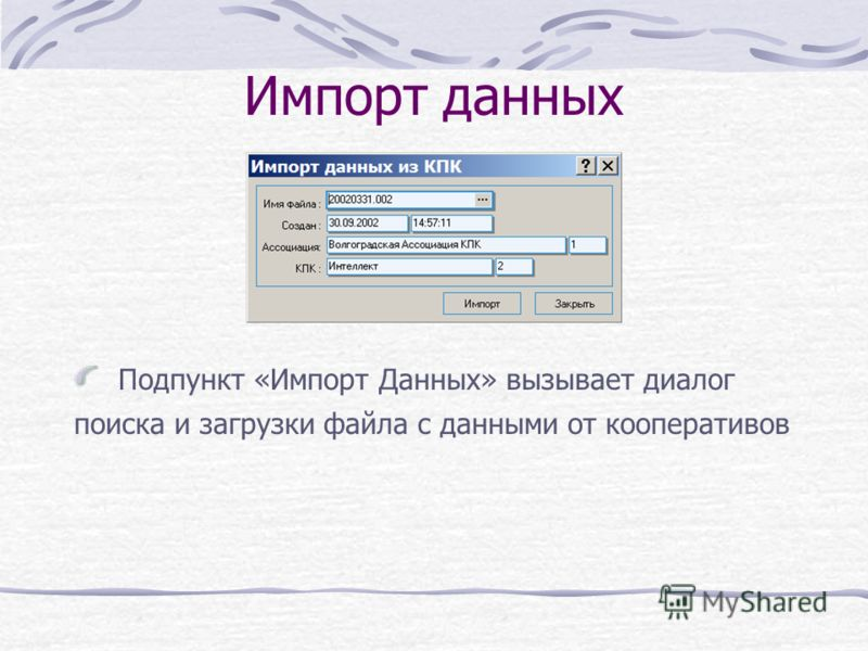 Импорт данных Подпункт «Импорт Данных» вызывает диалог поиска и загрузки файла с данными от кооперативов