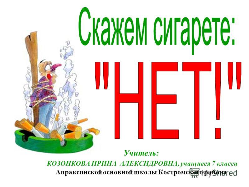 Учитель: КОЗОНКОВА ИРИНА АЛЕКСНДРОВНА, учащиеся 7 класса Апраксинской основной школы Костромского района