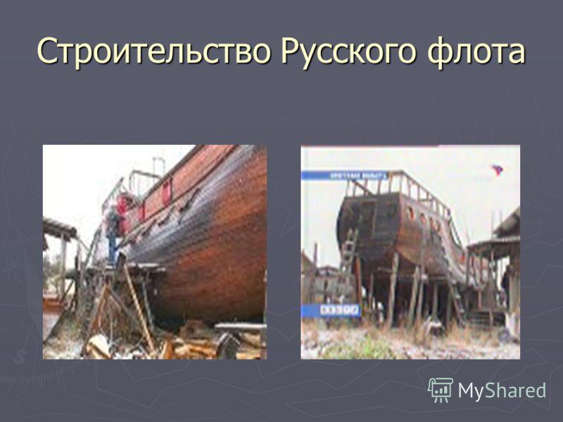 Строительство Русского флота