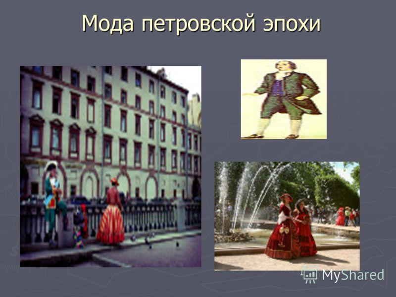 Мода петровской эпохи