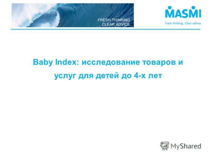 Baby Index: исследование товаров и услуг для детей до 4-х лет