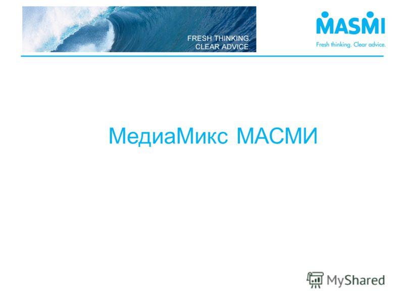 МедиаМикс МАСМИ