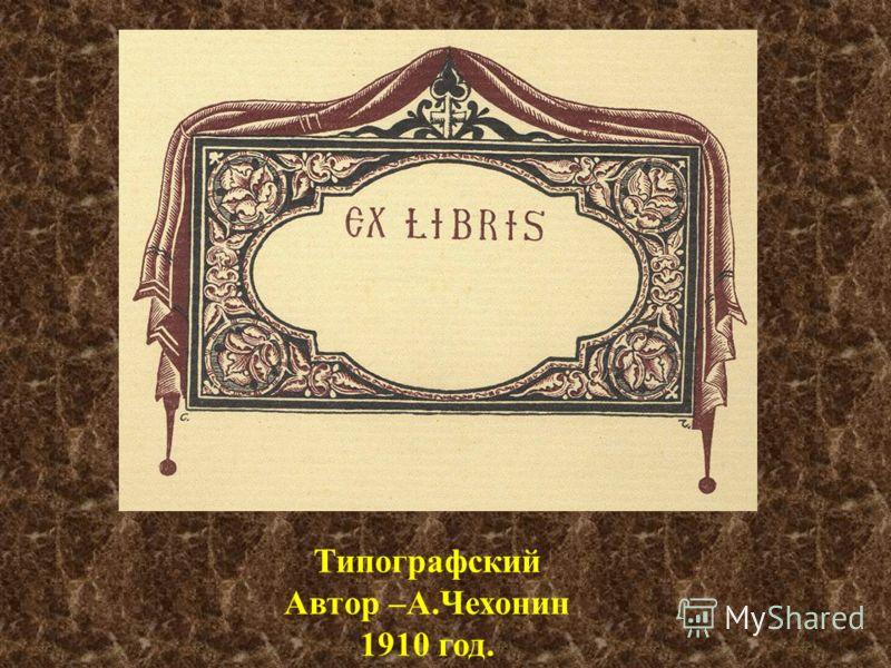 Типографский Автор –А.Чехонин 1910 год.