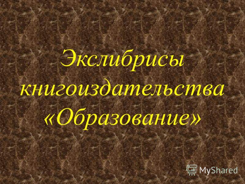 Экслибрисы книгоиздательства «Образование»