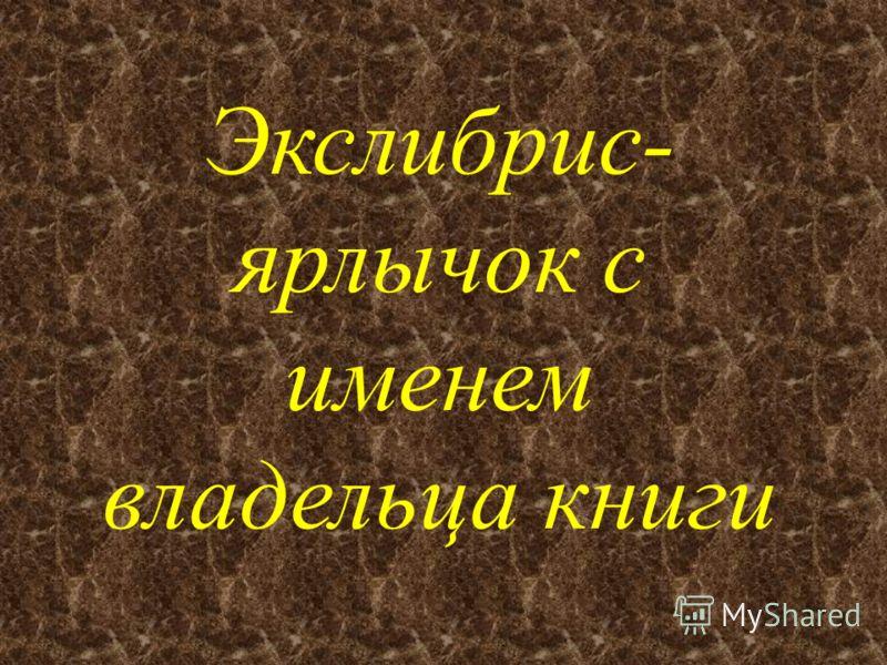Экслибрис- ярлычок с именем владельца книги