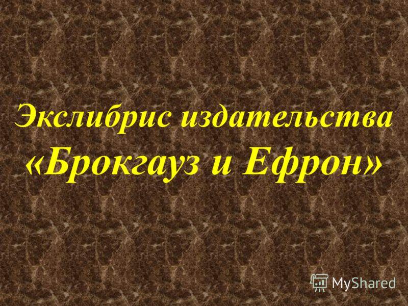 Экслибрис издательства «Брокгауз и Ефрон»