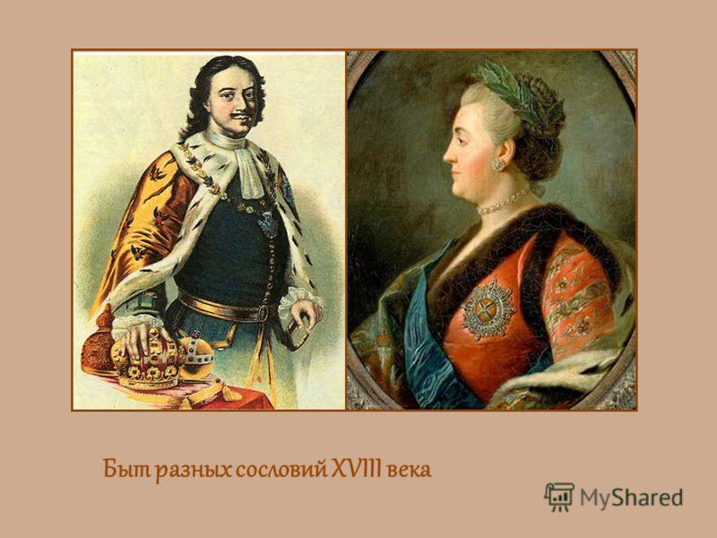Быт разных сословий XVIII века