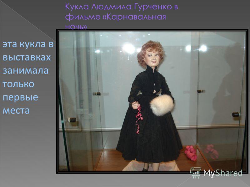 Кукла Людмила Гурченко в фильме «Карнавальная ночь» эта кукла в выставках занимала только первые места