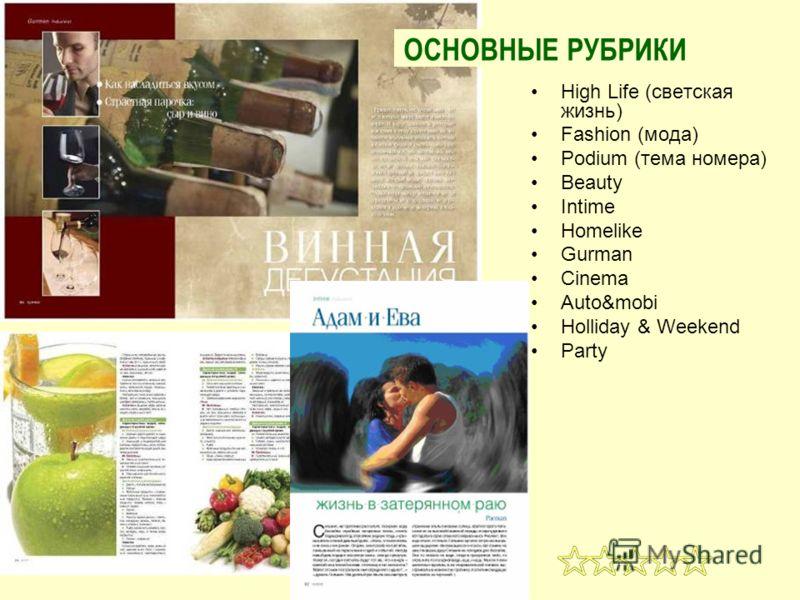 ОСНОВНЫЕ РУБРИКИ High Life (светская жизнь) Fashion (мода) Podium (тема номера) Beauty Intime Homelike Gurman Cinema Auto&mobi Holliday & Weekend Party