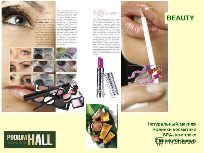 BEAUTY Натуральный макияж Новинки косметики SPA- комплекс Берегите фигуру