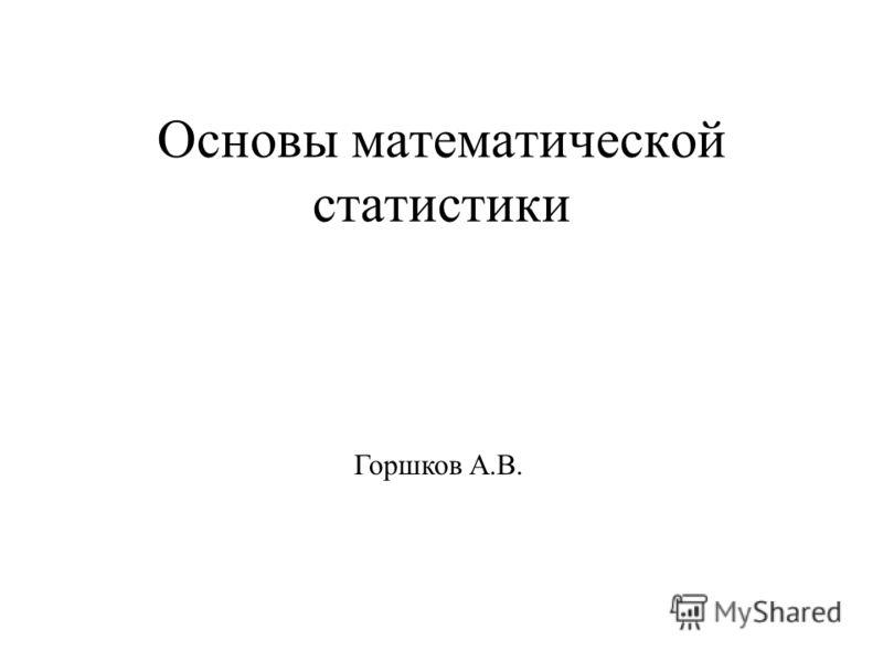 Основы математической статистики Горшков А.В.
