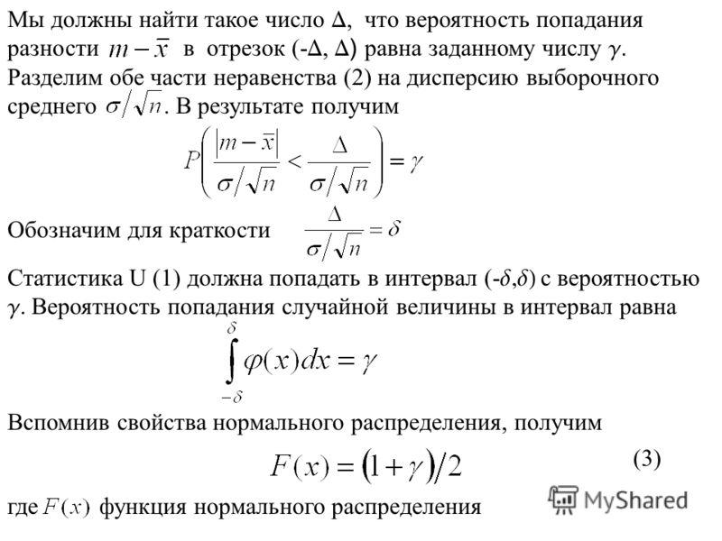 Мы должны найти такое число D, что вероятность попадания разности в отрезок (- D, D ) равна заданному числу g. Разделим обе части неравенства (2) на дисперсию выборочного среднего. В результате получим Обозначим для краткости Статистика U (1) должна
