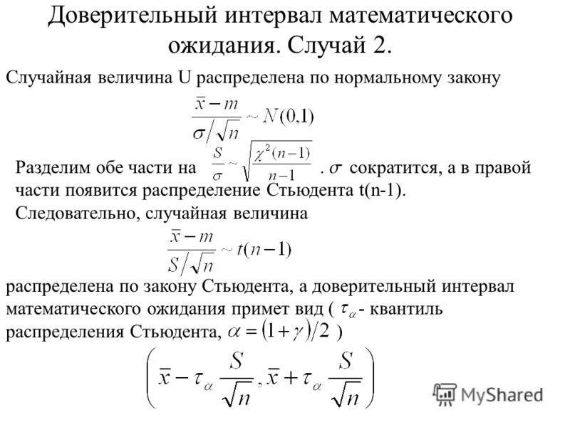 Доверительный интервал математического ожидания. Случай 2. Случайная величина U распределена по нормальному закону Разделим обе части на. s сократится, а в правой части появится распределение Стьюдента t(n-1). Следовательно, случайная величина распре
