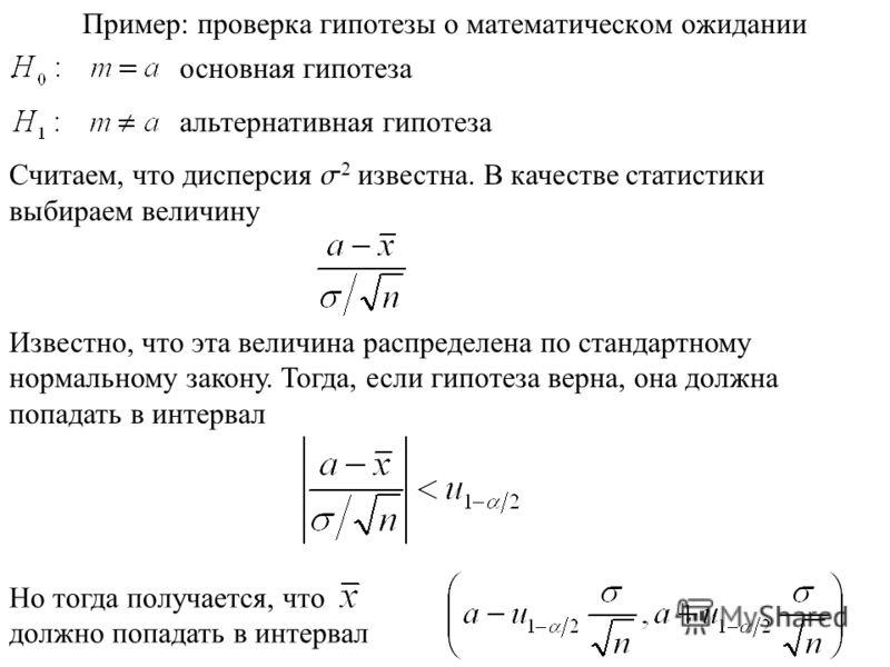 Известно, что эта величина распределена по стандартному нормальному закону. Тогда, если гипотеза верна, она должна попадать в интервал Но тогда получается, что должно попадать в интервал. основная гипотеза альтернативная гипотеза Считаем, что дисперс